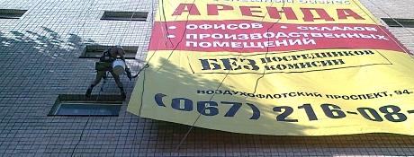 Монтаж рекламы Киев